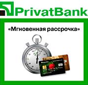 Мгновенная рассрочка от Приват банка и Северной стены