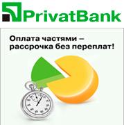 Мгновенная рассрочка и Оплата частями от Приват банка и Северной стены