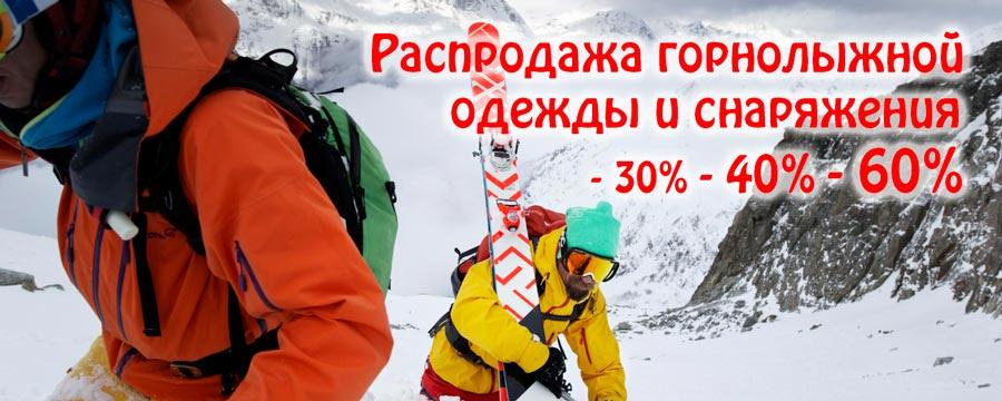 Winter Sale 2021