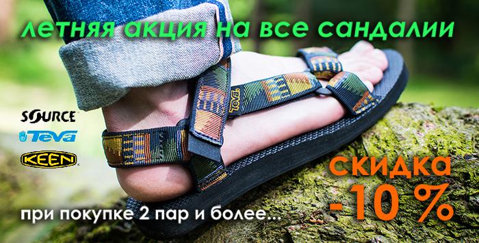 сандалики2