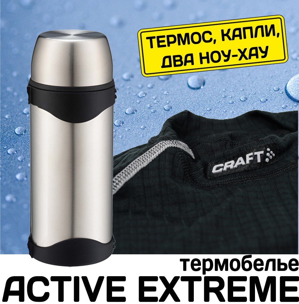 craft_active_extreme